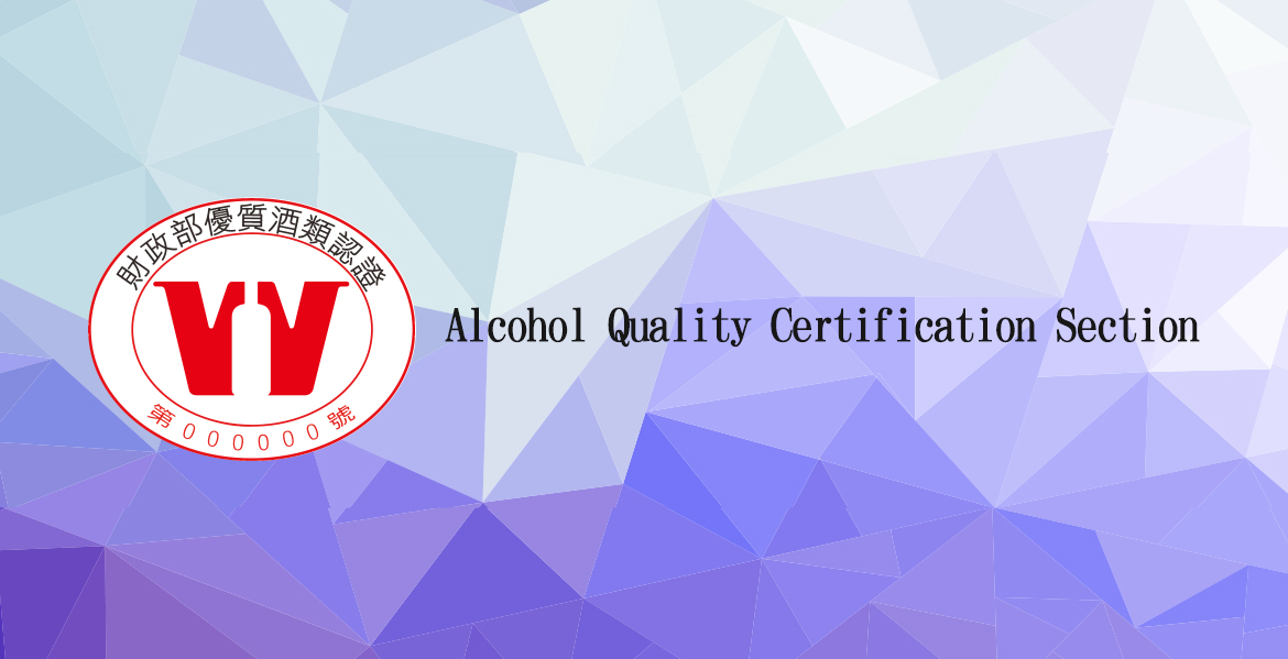 Alcohol Quality Certification Section