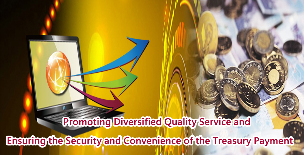 Promoting Diversified Quality Service and Ensuring the Security and Convenience of the Treasury Payment